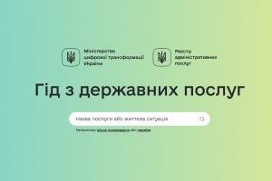 В Украине появился Гид по государственным услугам: подробности