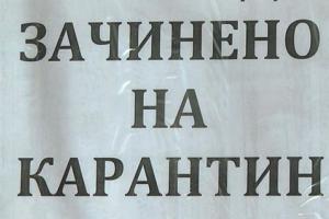 """В Украине введутплан""""Б"""" в случаепровалакарантина """"выходного дня"""""""