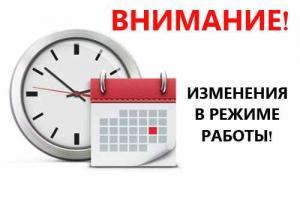 В Северодонецке изменился режим работыУПФУ