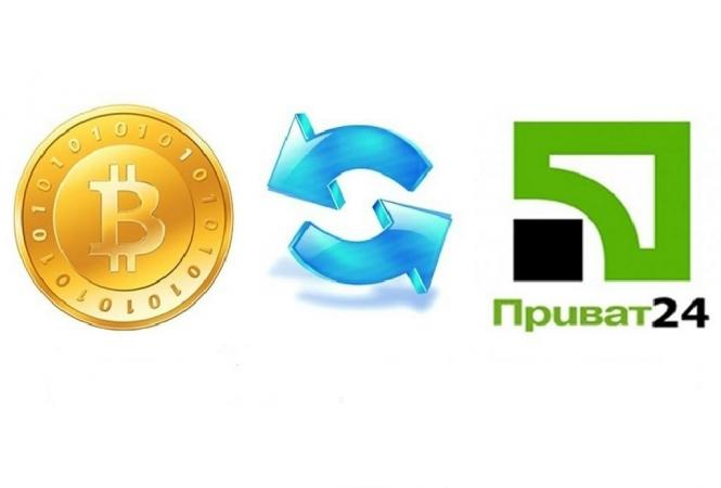 обмен биткоинов на приват