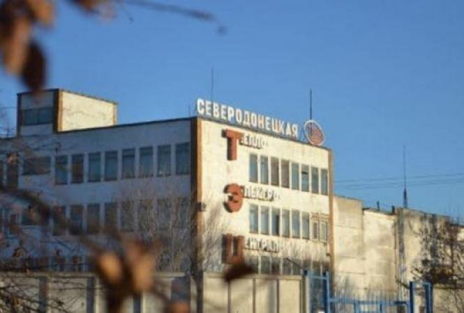 Северодонецкая ТЭЦ