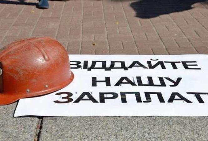 зарплаты шахтерам