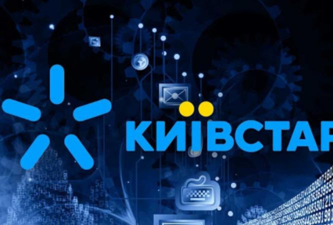 """""""Киевстар"""" запустил услугу eSIM"""