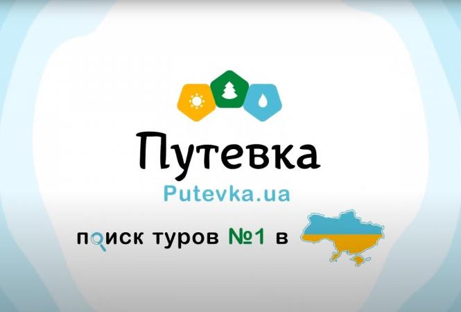 Putevka.ua