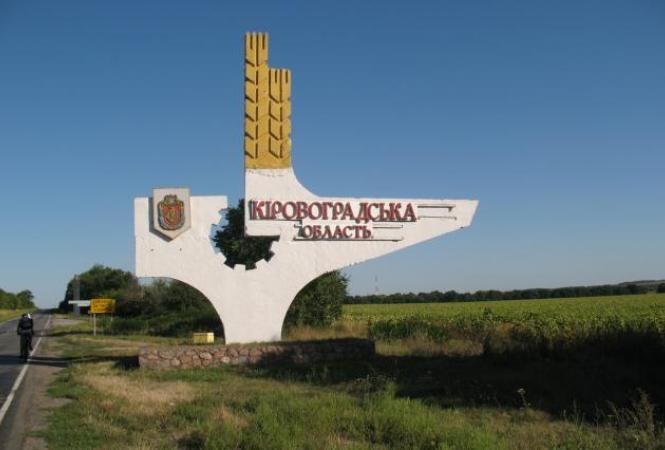 кировоградская-область