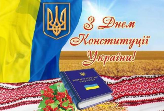 день конституции лисичанск