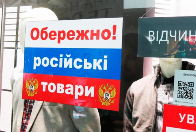 эмбарго-российские-товары