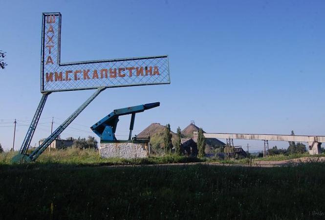 шахта_Капустина