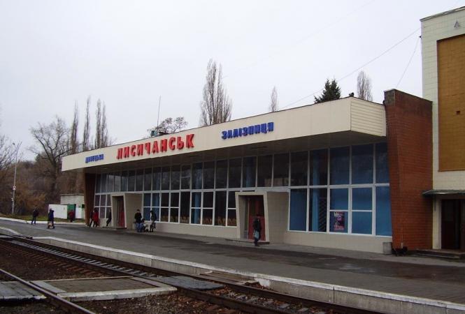лисичанск вокзал