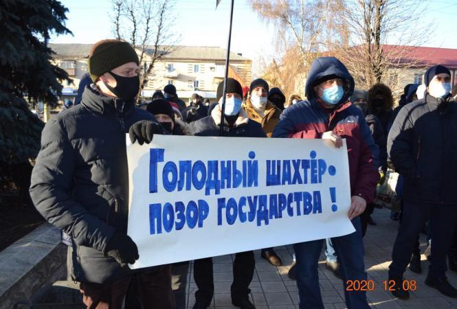 В Донецкой и Львовской областях митингуют шахтеры госшахт