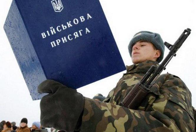 призыв, украинская армия