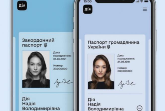 В Украине презентовали цифровой паспорт