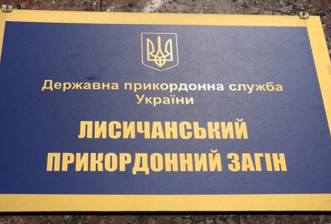 Лисичанск, пограничники