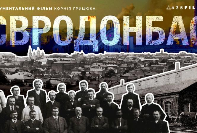 Донбасс, кино