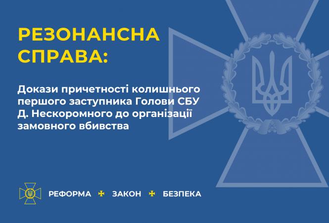 СБУ обнародовала доказательства причастности экс-замглавы СБУ к организации заказного убийства