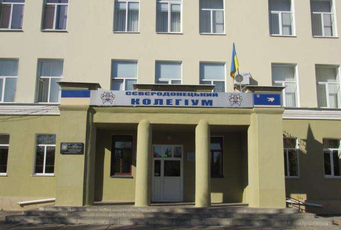 Северодонецк, образование