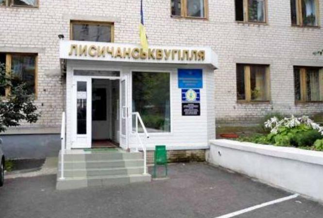 """Директора шахты АО """"Лисичанскуголь"""" подозревают в неуплате налогов"""