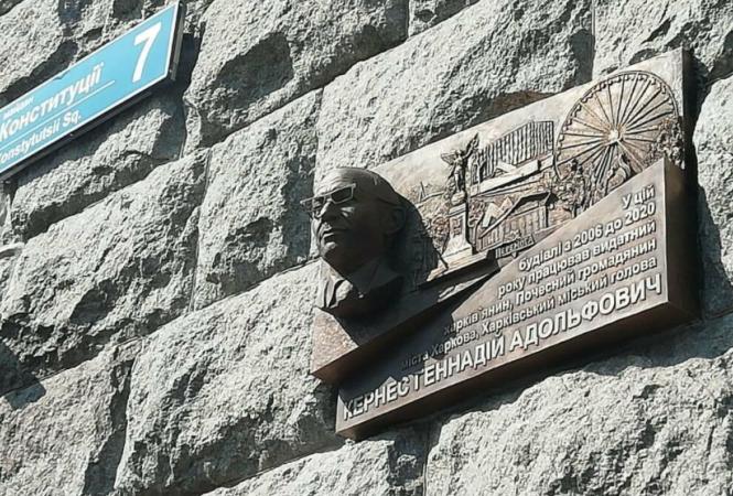 открыли мемориальную доску Геннадию Кернесу