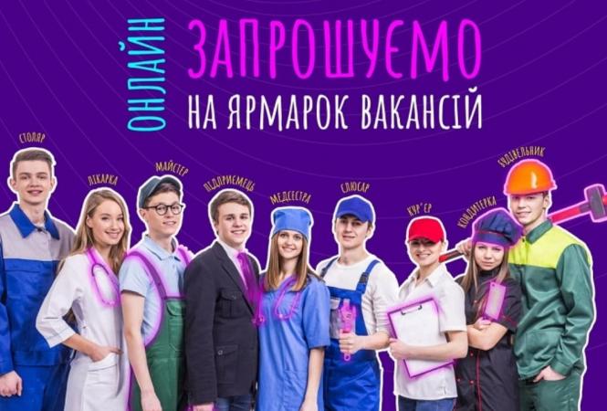 Онлайн Ярмарка Вакансий