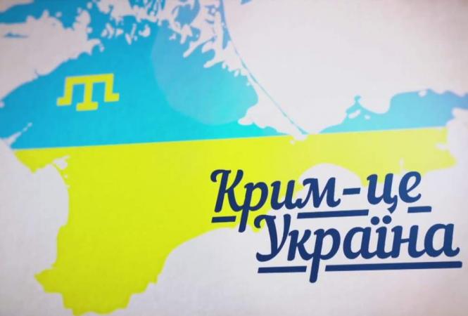 """саммит """"Крымской платформ"""""""