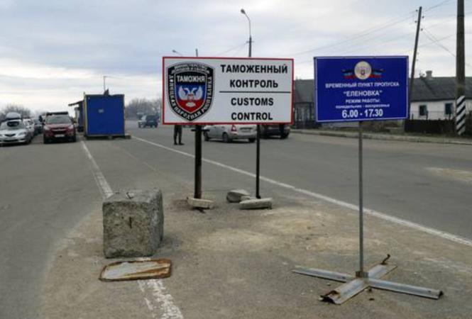 КПВВ, ДНР