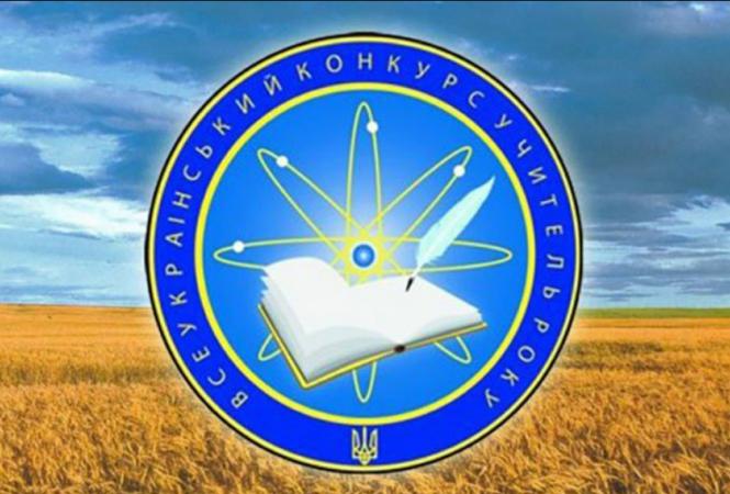 """конкурс """"Учитель года"""""""