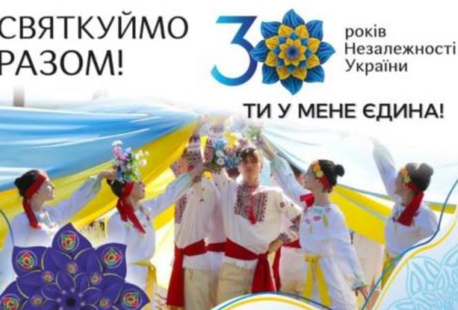 Северодонецк, День независимости