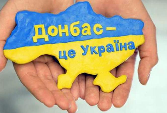 Стратегия экономического развития Донбасса