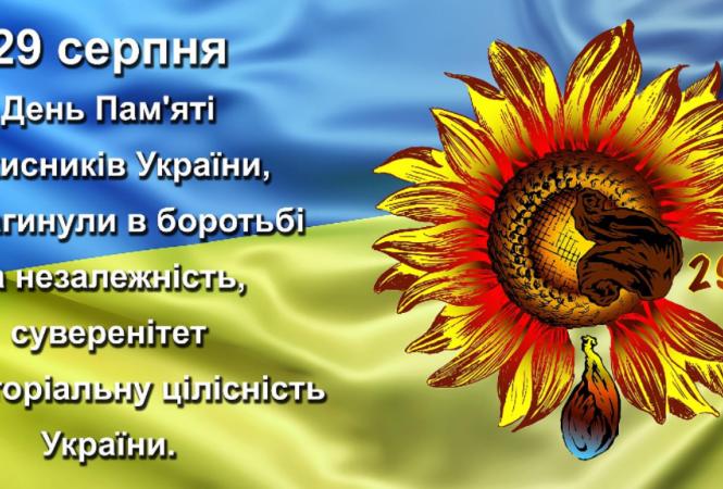 29 августа - День памяти защитников Украины