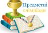 ВУкраине отменили проведение ученических олимпиад