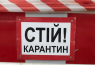 "ВУкраине 4области могут перейти в ""красную"" зону карантина"